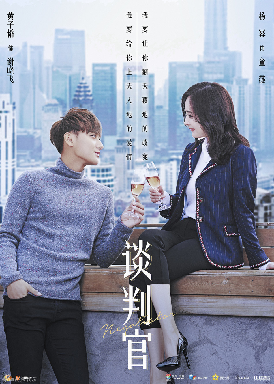 - NEGOTIATOR谈判官Status: August 14Length: 42 EpisodesMain Cast: Yang Mi 杨幂 Huang Zitao 黄子韬