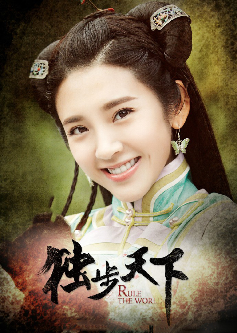 - RULE THE WORLD独步天下Status: August ?Length: 46 EpisodesMain Cast: Lin Feng 林峰 Tang Yixin 唐艺昕