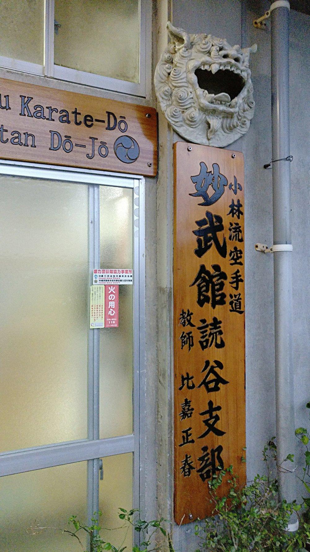 Shisa outside Higa Masaharu's Dojo Myobukan