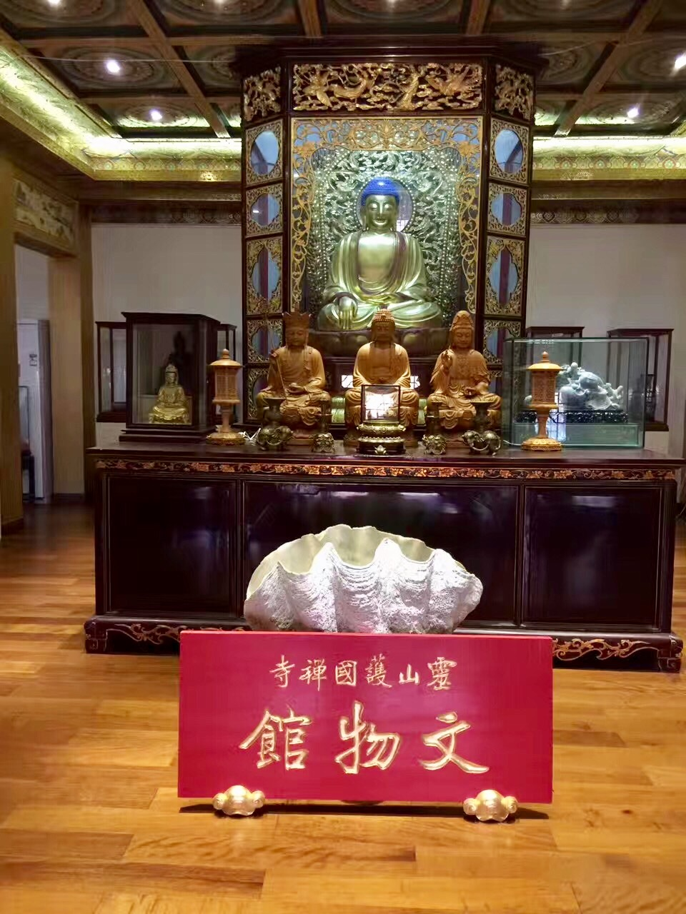 Shakyamuni's  relic was displayed in the museum of Ling Shan Monastery