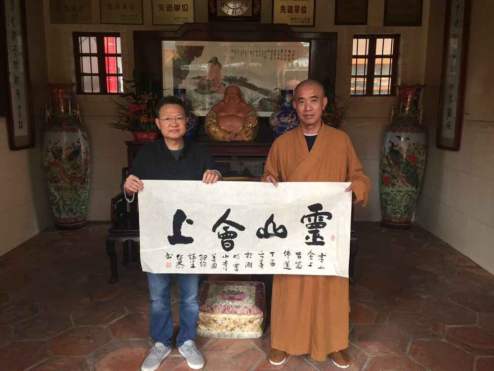 Chairman of The International Hua-Yan Buddhist Federation offered own written Chinese calligraphy to the Abbot of Ling Shan Monastery Venerable Yáo Yu Shi.