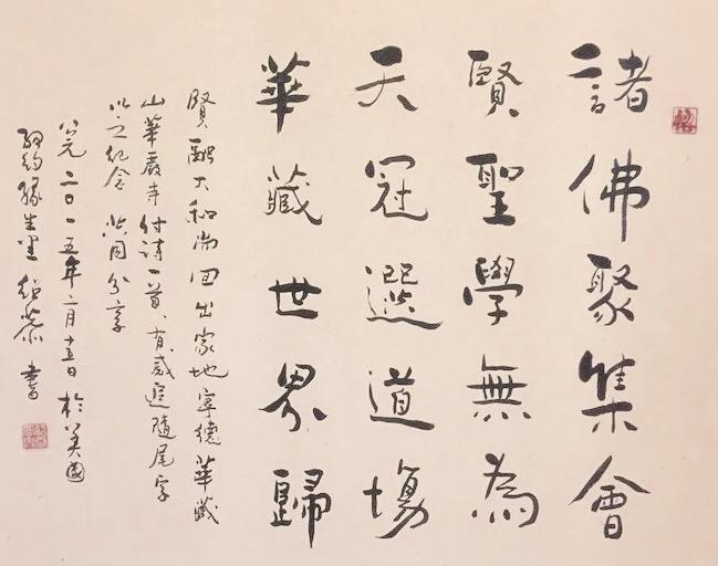 Chairman Mr. Shi's Chinese calligraphic handwriting