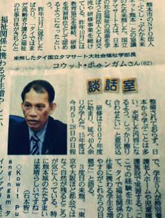 (Photo from Kumamoto Press, 7  th  , March 2016)