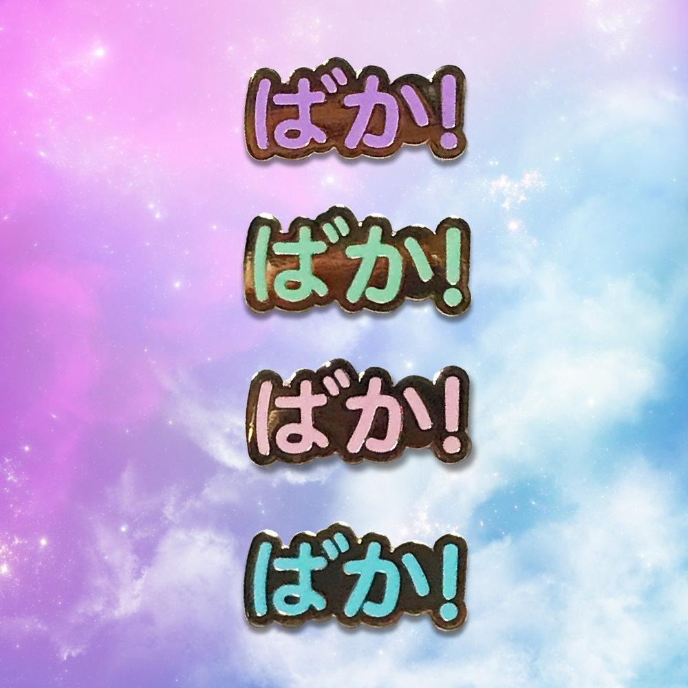 Baka_2.jpg