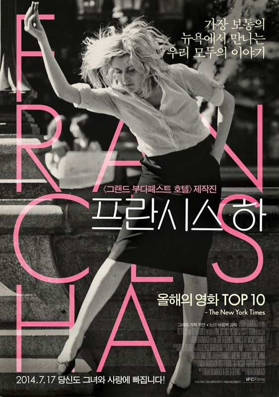 """Frances Ha"" one-sheet poster (japanese)"