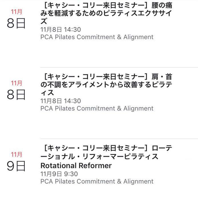 Kathy Corey 来日セミナー11/8〜11/10-ワークショップスケジュール