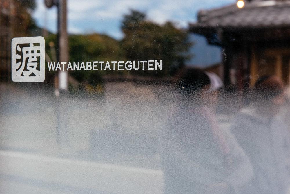 Watanabetateguten