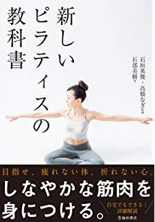 Nagi Takahashi_Pilates