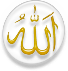 Allah (God) written in Arabic – Photo: Wikipedia