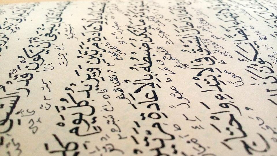 Islamic text – Photo:    Pixabay