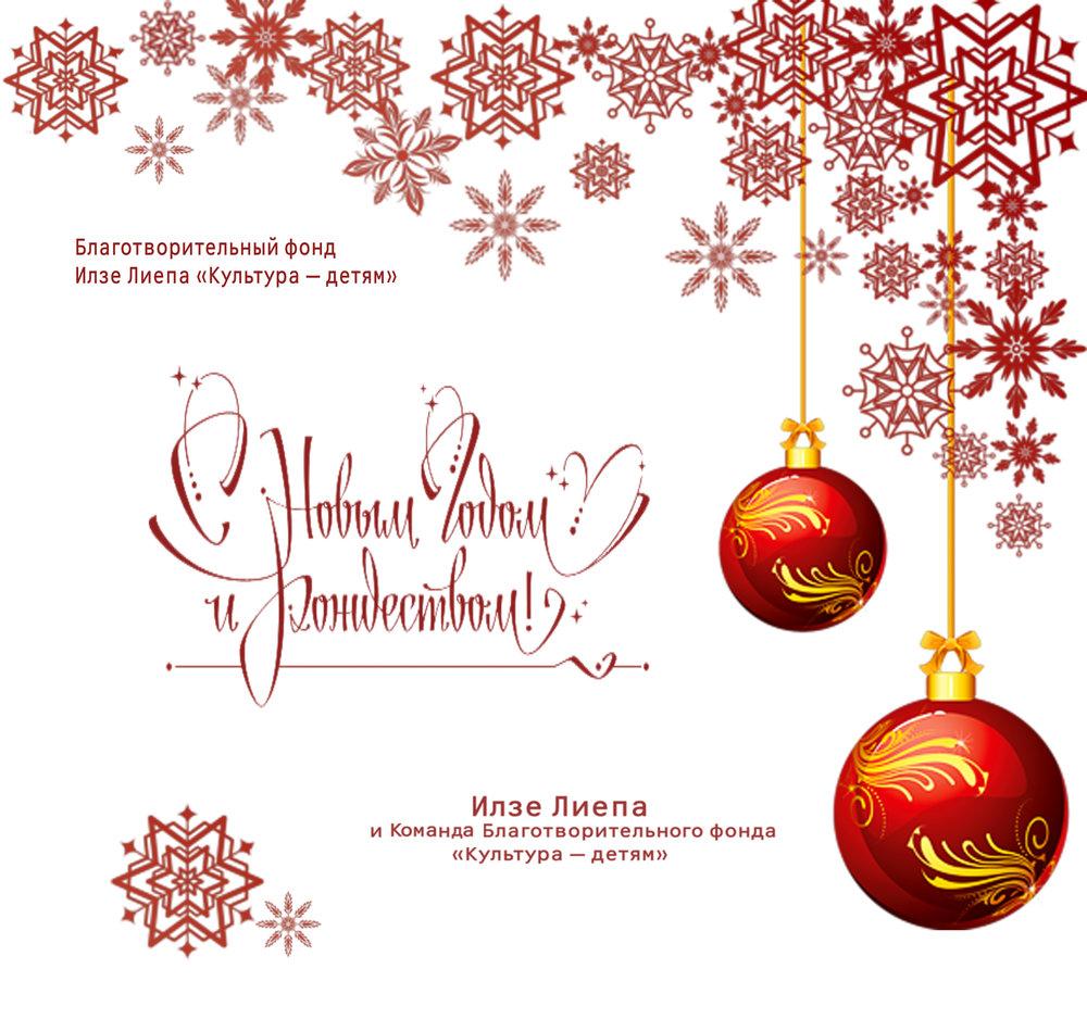 Украшение открыток с новым годом
