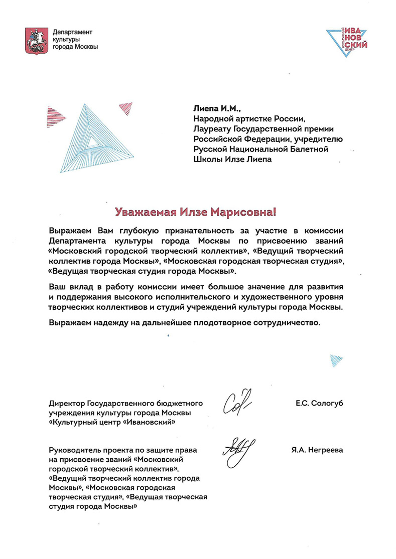 Благодарность Департамента культуры города Москвы.jpg