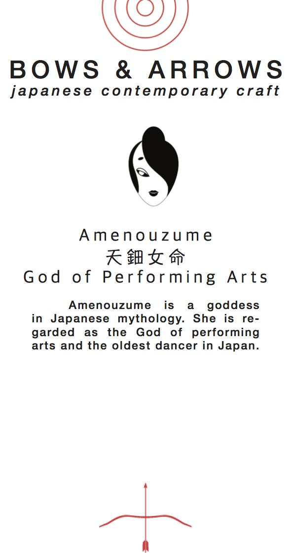 13- Amenouzume.jpg