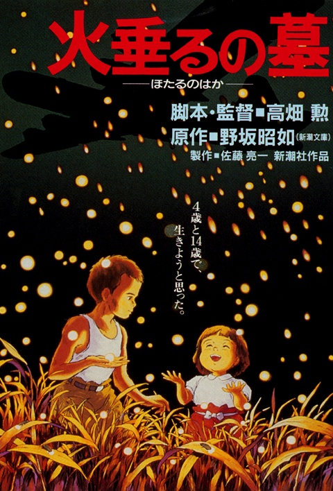 grave-of-the-fireflies-one-sheet.jpg