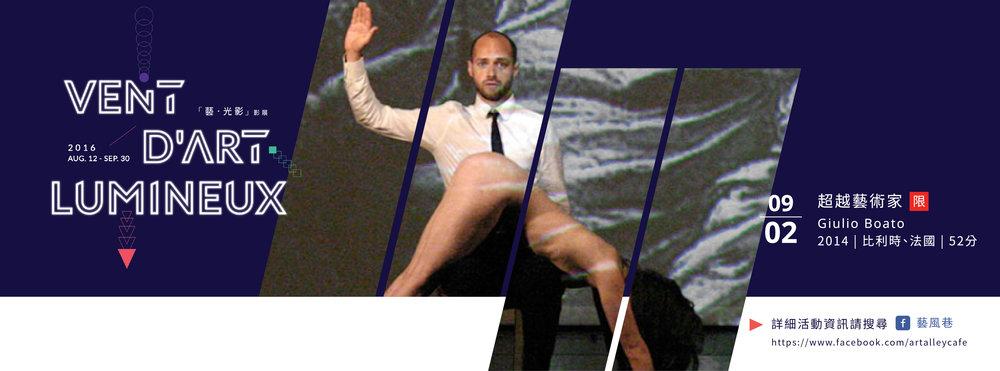 「藝。光影」影展0902.jpg