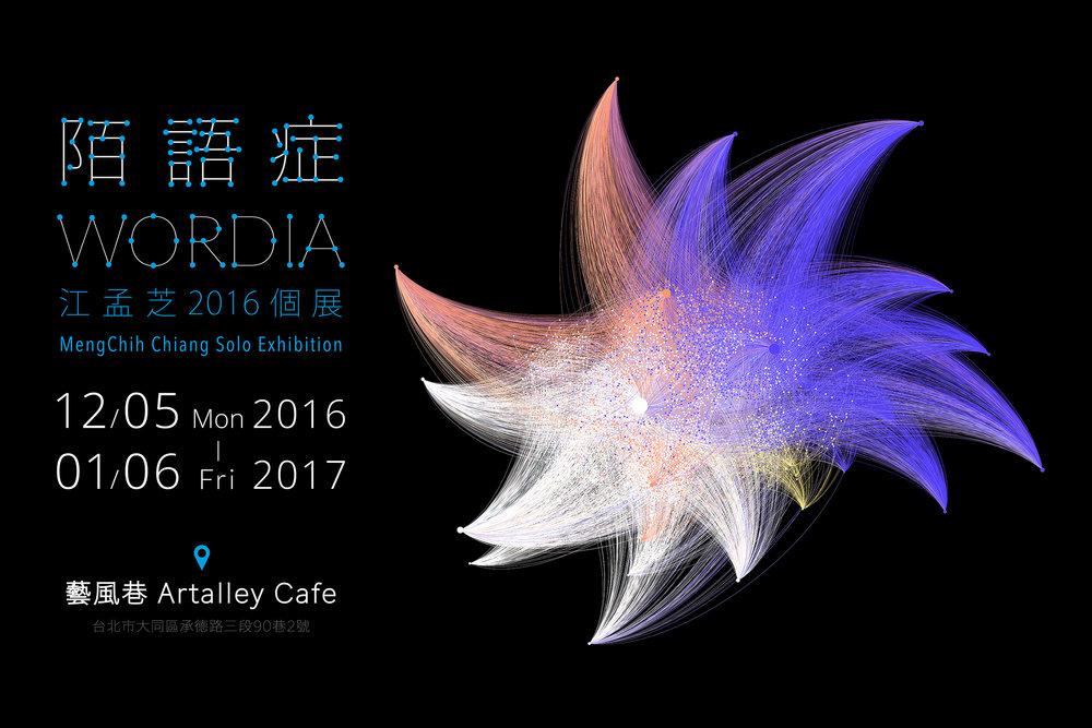 2016/12/05-2017/01/06:陌語症 Wordia |江孟芝個展 MengChih Chiang Solo Exhibition 2016