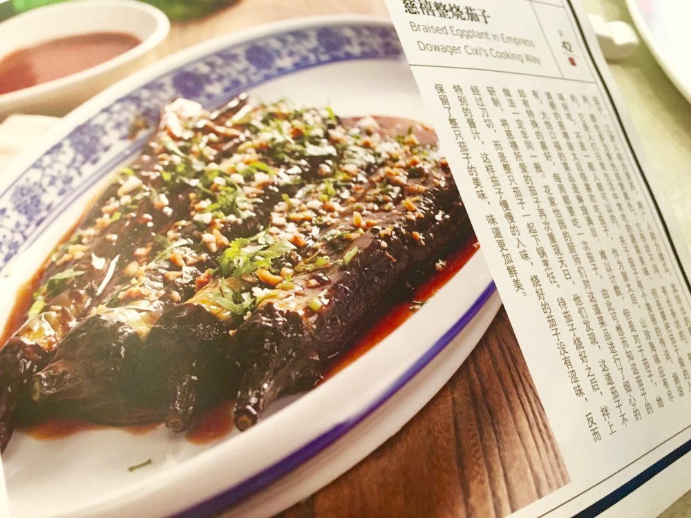 Check out the name of that eggplant dish. (The empress dowager has good taste. The eggplant was delicious.)