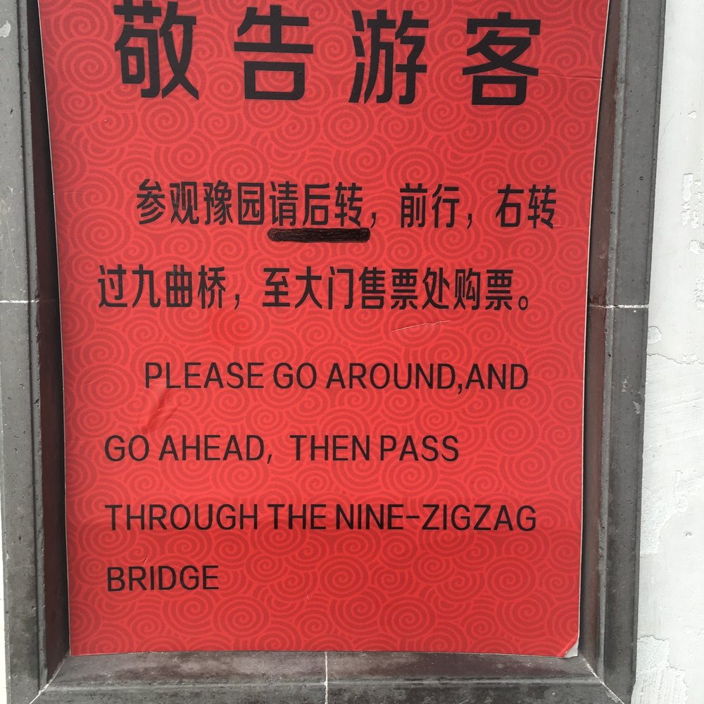 Funny signs in China: Shanghai