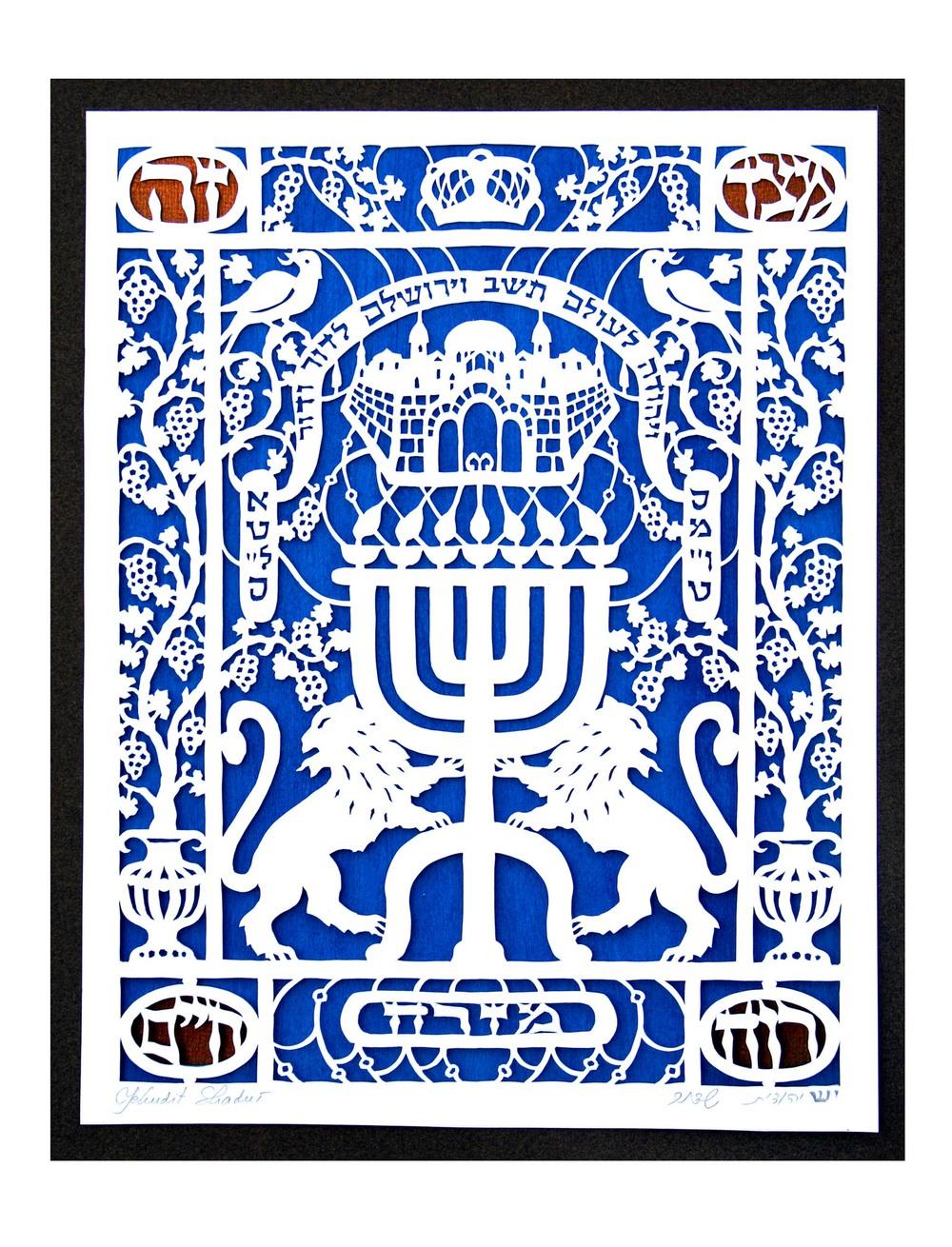 """Jerusalem Mizrah, 10.25"""" x 8"""""""