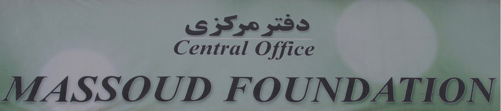 Picture of one of the signs on the Massoud Foundation of Afghanistan's headquarters building in Kabul (c) Massoud Foundation 2016