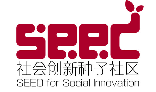 "SEED - SEED for Social Innovation (SEED) is a social innovation accelerator connecting China and the U.S., created by a group of Harvard PhD candidates in 2012. It is now a social enterprise in China with a long-term vision of empowering young Chinese innovators to creatively solve social problems through capacity building, a supportive community, and impact evaluation. SEED inducts 30 SEED Fellows annually on a highly competitive basis. Past fellows include 22 Forbes ""30 Under 30"" winners and the only two Echoing Green Fellows from mainland China.Through this partnership, YSIF forms connections between its international participants and Chinese change-makers; likewise, SEED Fellows working in different companies can collaborate with YSIF speakers and delegates."