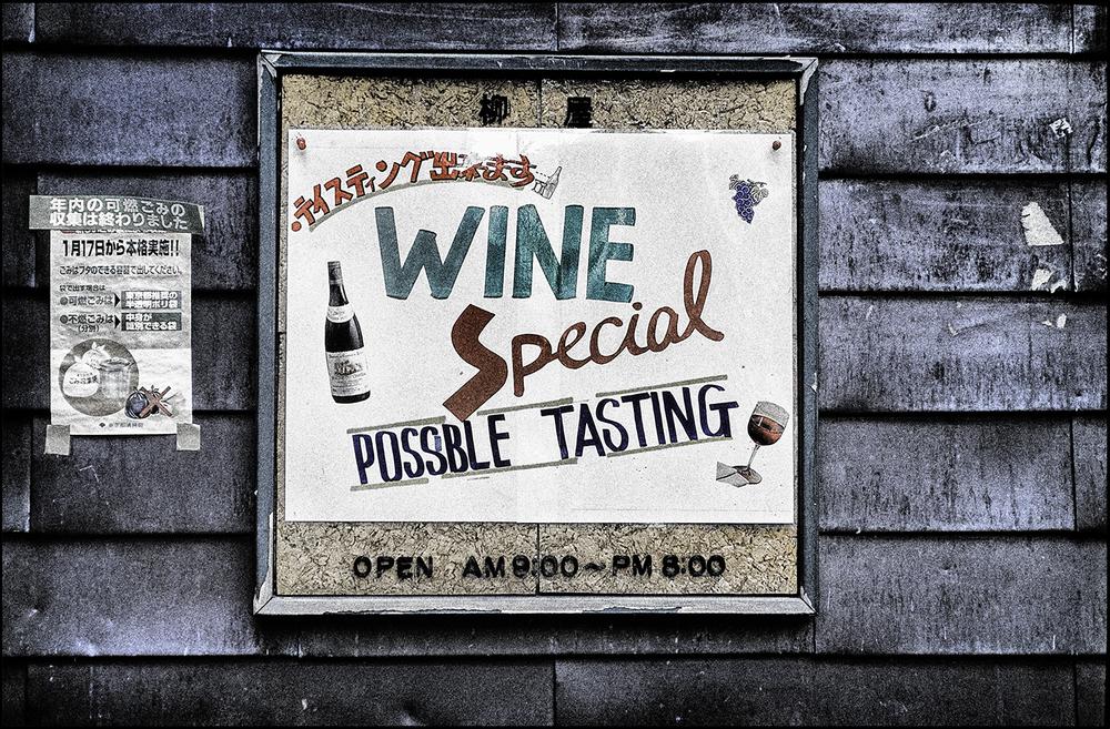 Wine Special Possible Tasting,Tokyo, Japan, 1991