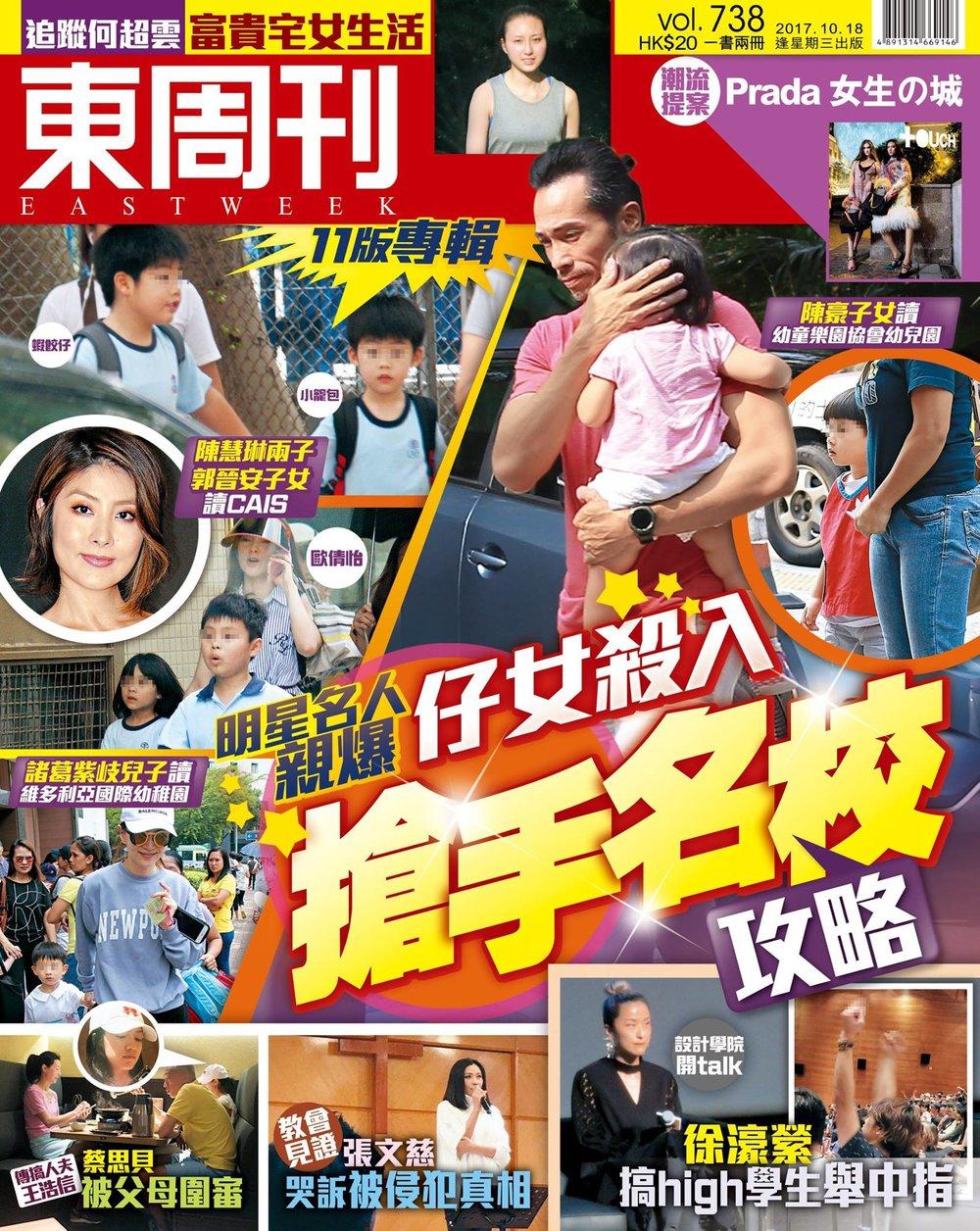Eastweek-printed-cover.jpg
