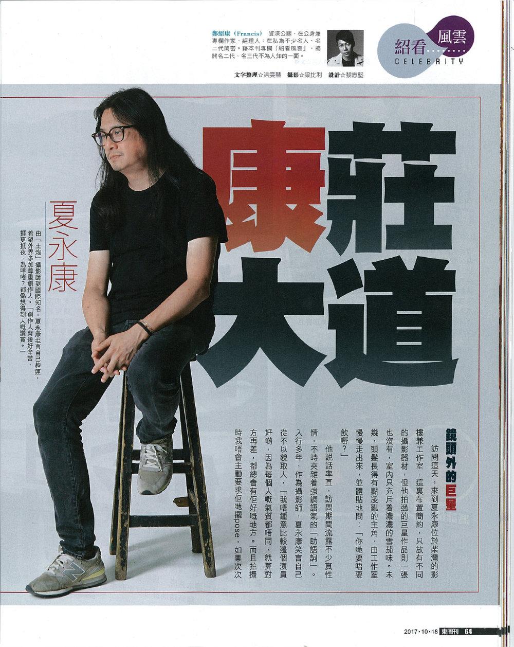 EastWeek P1.jpg