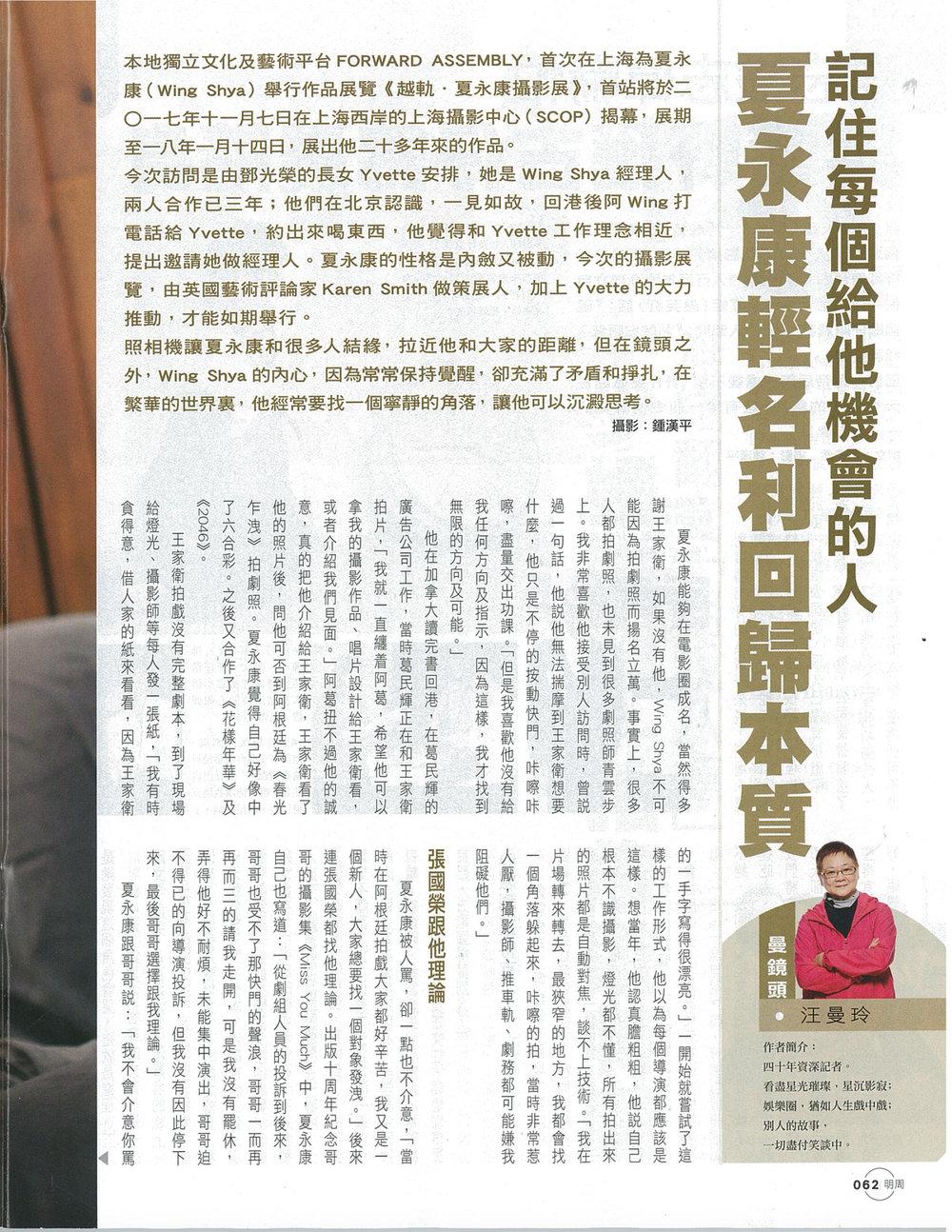 mingpao weekly p1.jpg