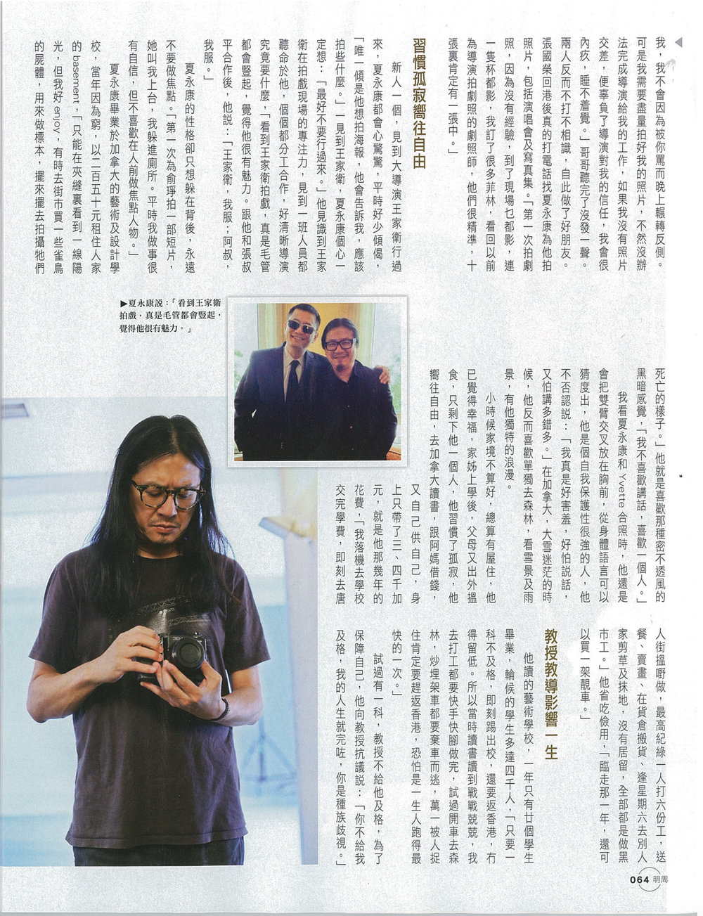 mingpao weekly p3.jpg