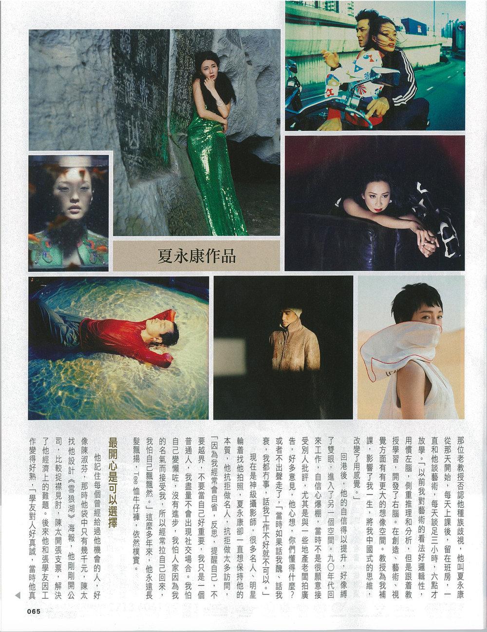 mingpao weekly p4.jpg