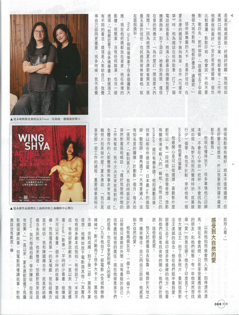 mingpao weekly p5.png
