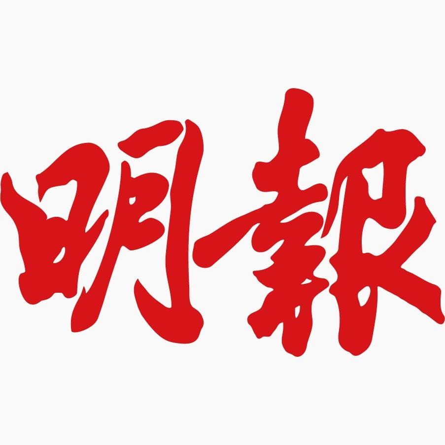mingpao logo.jpg