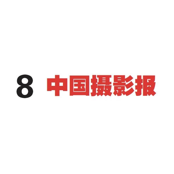 China Photography Press logo.jpg