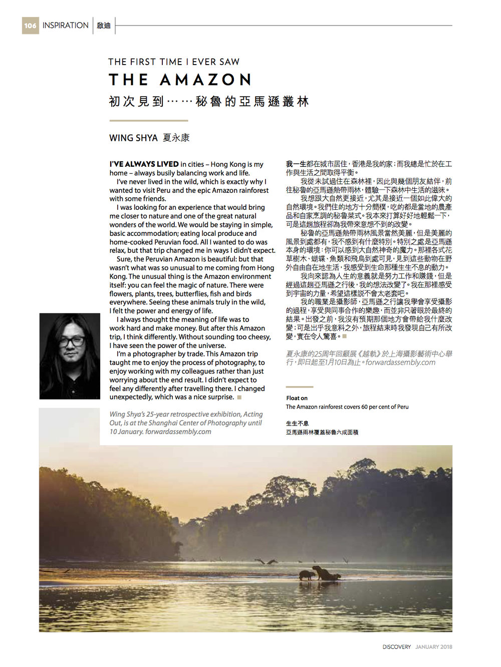 DiscoveryCathayPacific_WingShya_January2018 issue[1].jpg