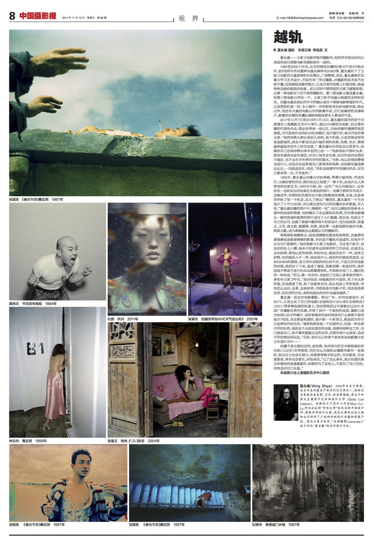 China Photo Press_WingShya_171110.jpg