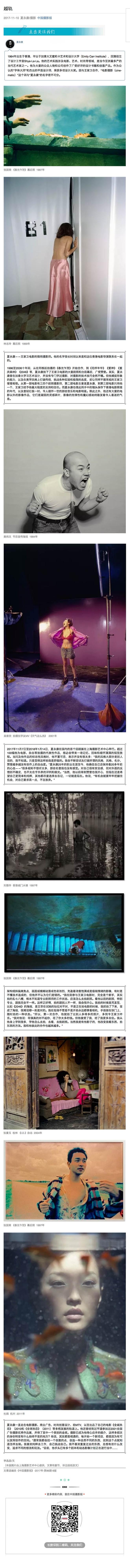 China Photo Press Online_WingShya_171110.jpg