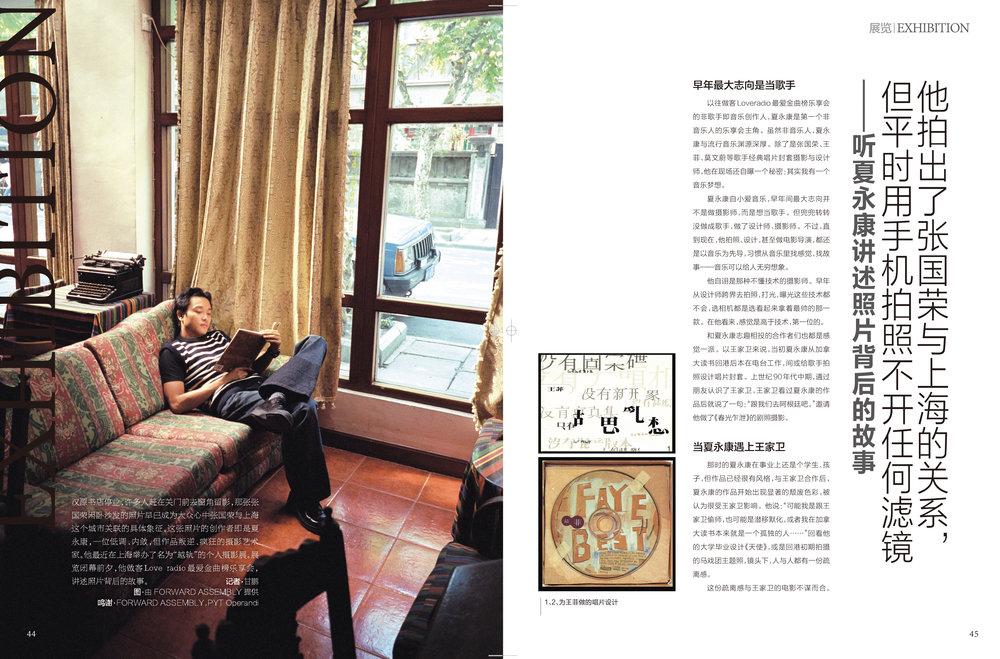 InShanghai_WingShya_1.jpg