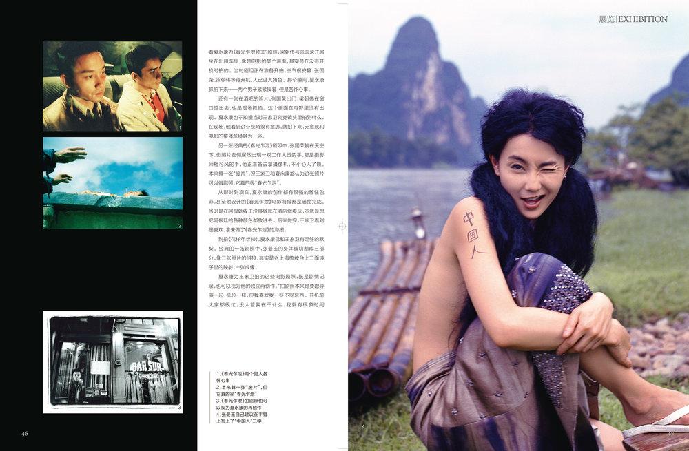 InShanghai_WingShya_2.jpg