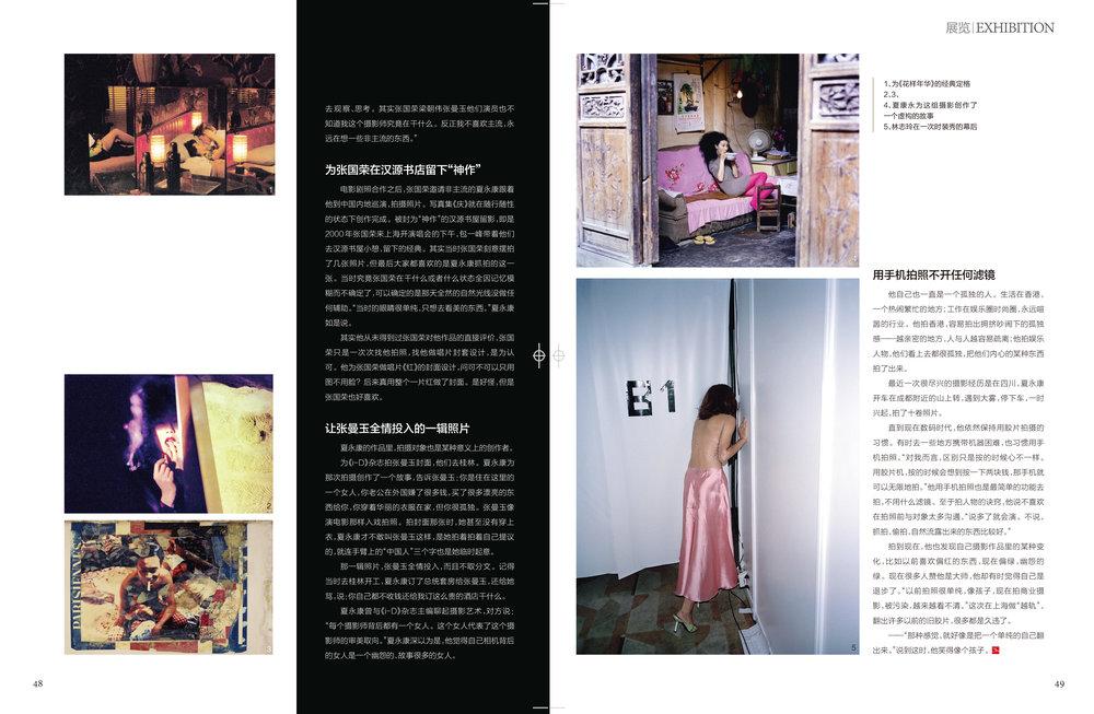 InShanghai_WingShya_3.jpg