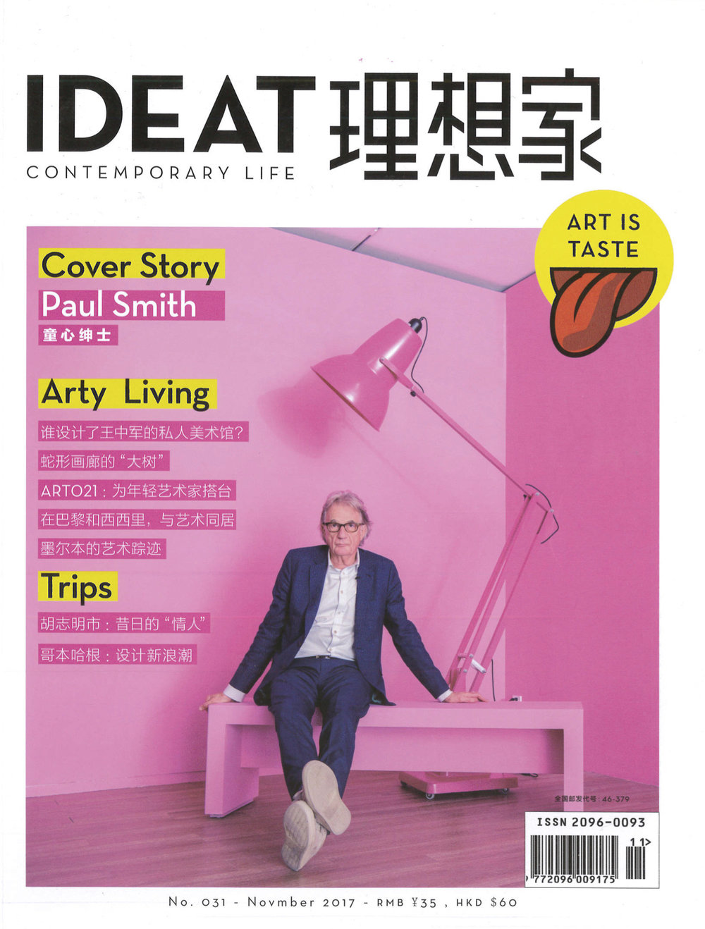 IDEAT_WingShya_Nov.issue_Cover.jpg