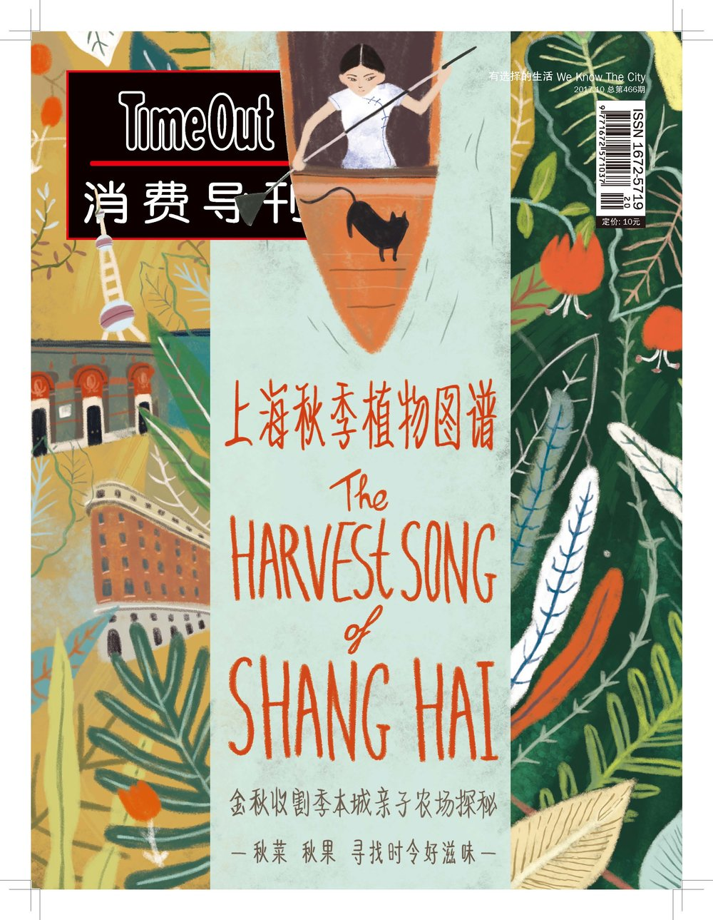 TimeOut SH_Wing Shya_cover.jpg