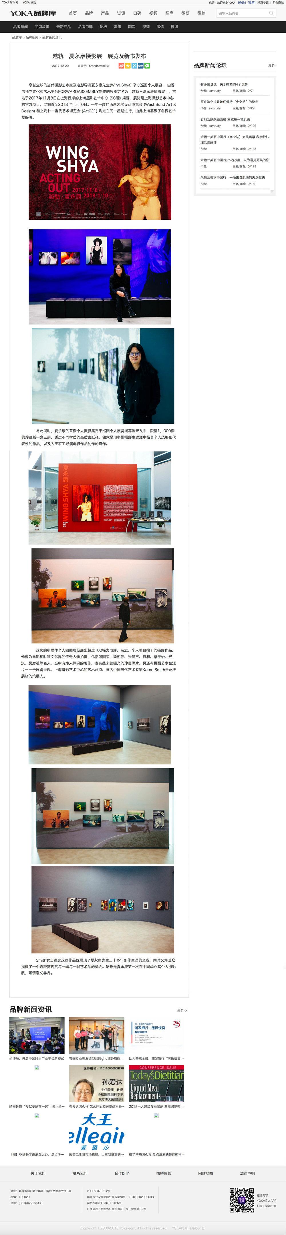 YOKA.com.jpg