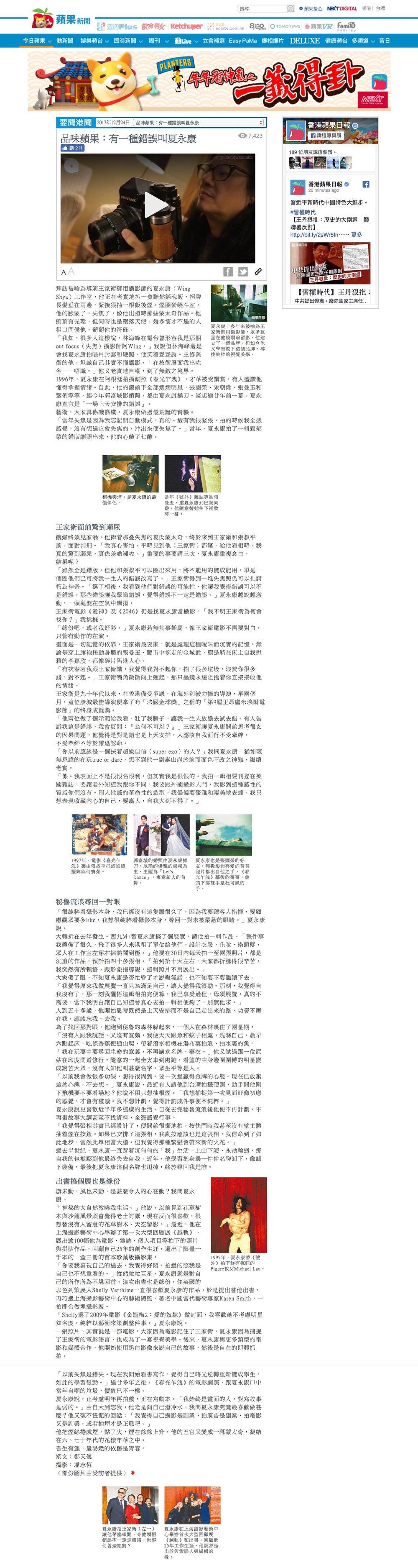 Apple Daily 蘋果新聞 .jpg