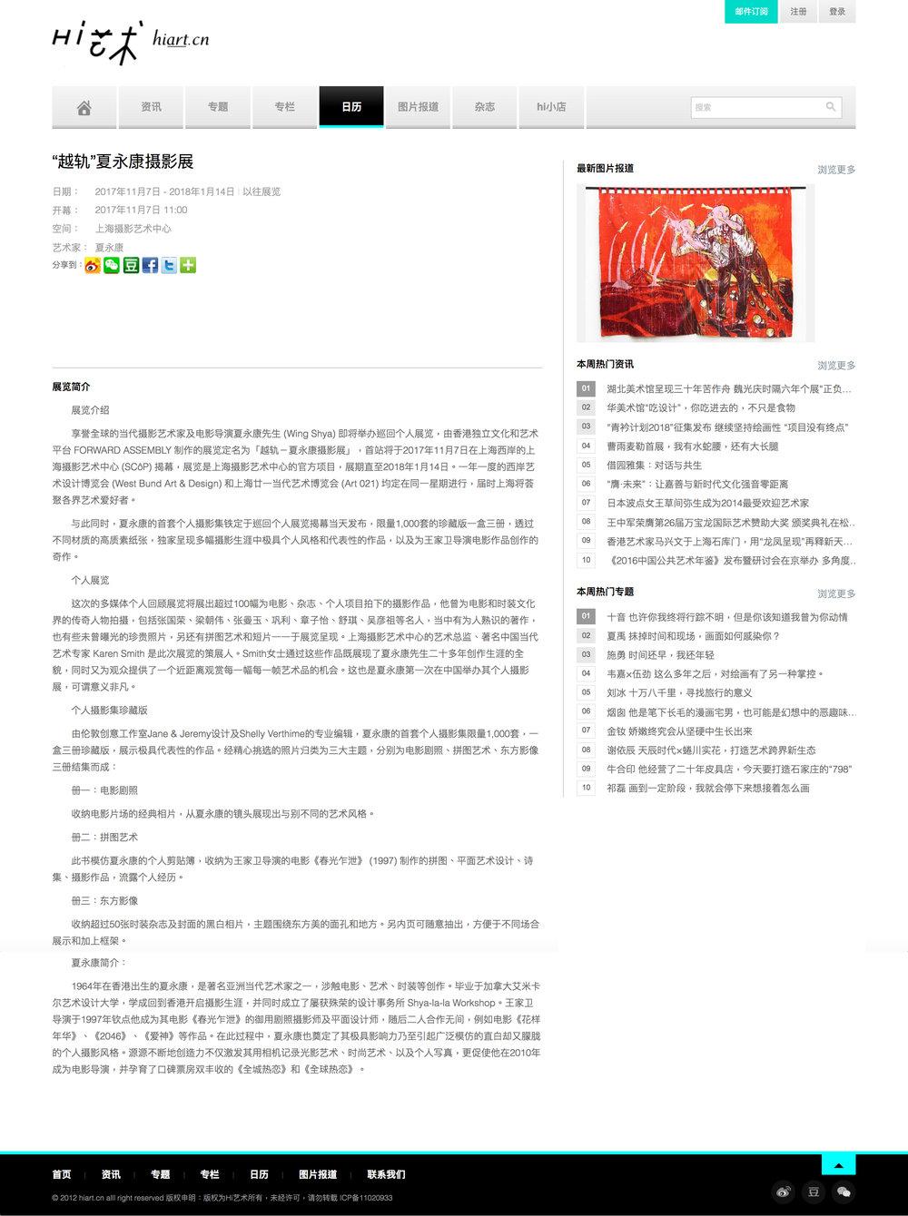 Hiart.cn.jpg