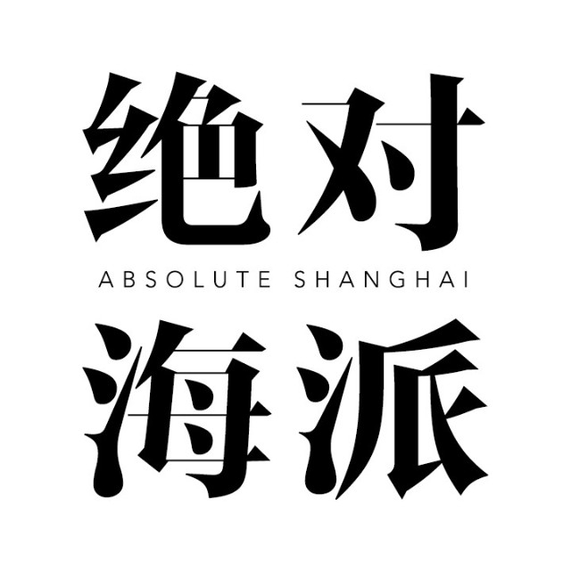 absoluteshanghai logo.jpg