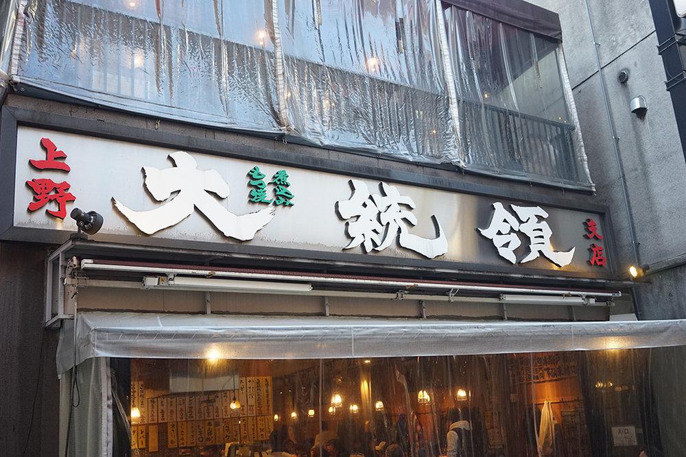 best Izakaya in Tokyo best food in Tokyo