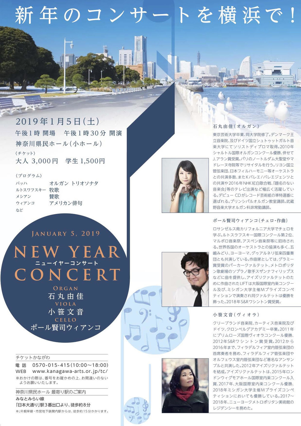 New Year Concert Japan Poster.jpg