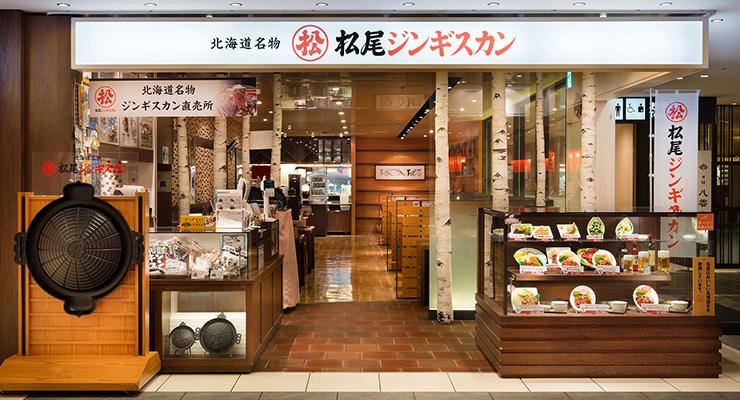 http://www.matsuo1956.jp/shop/shin-chitose/
