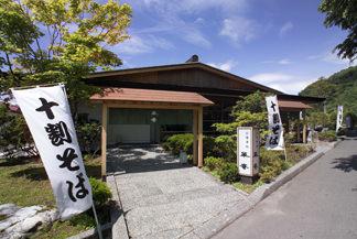 http://www.shikotsuko-daiichi.com/dining/souan.html